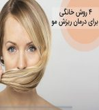 چگونه به صورت طبیعی از ریزش موها جلوگیری کنیم